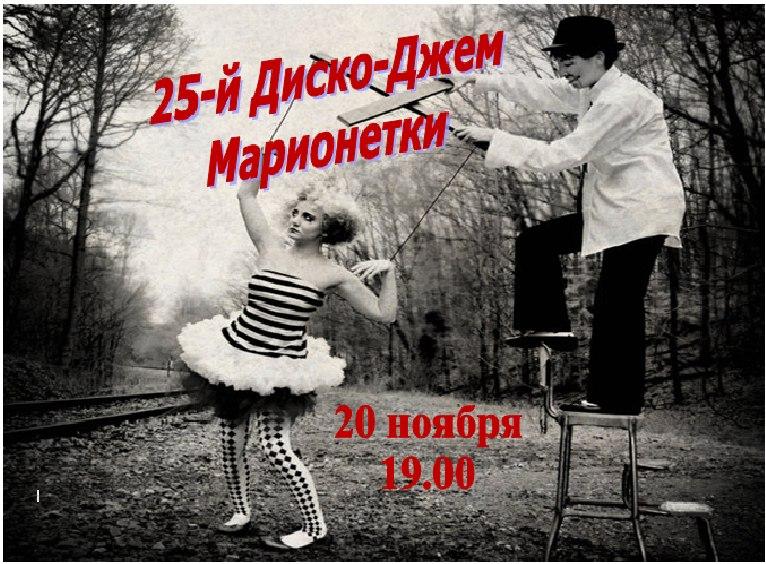 25-й Диско-джем