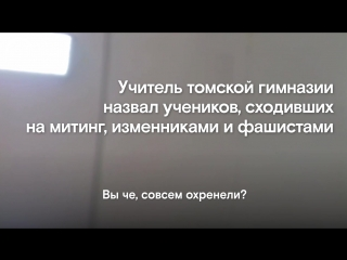 Учитель томской гимназии рассказывает школьникам об устройстве мира