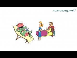 Полиоксидоний®: Как Болезька портит летний отдых
