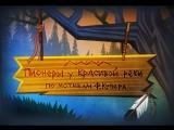 Волшебный фонарь- Мультфильм про диафильмы - Сборник для благородных романтиков