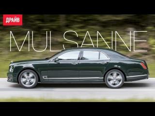 Bentley Mulsanne тест-драйв с Рустамом Акиниязовым