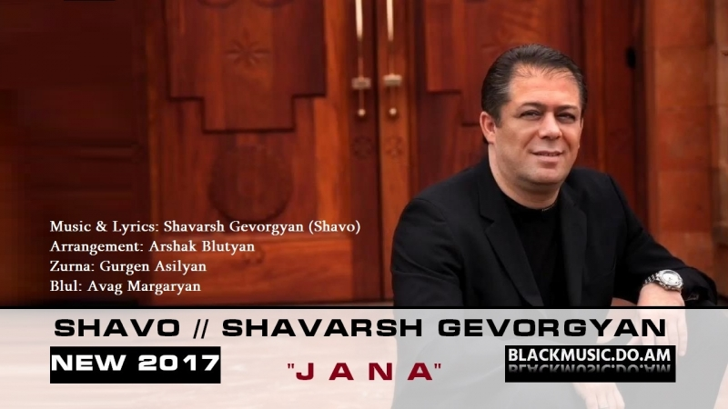 SHAVARSH GEVORGYAN MP3 СКАЧАТЬ БЕСПЛАТНО