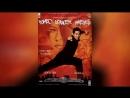 Ромео должен умереть (2000) | Romeo Must Die