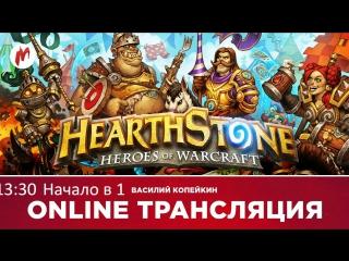 Hearthstone | Канитель на распутье