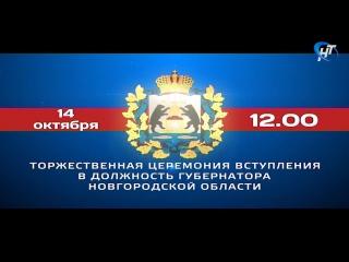 Анонс торжественной церемонии вступления в должность губернатора Новгородской области