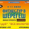 ГРЕЧКАФИТНЕС - фитнес тур в ШЕРЕГЕШ