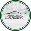 Автошкола РАЗВИТИЕ | Ростов-на-Дону