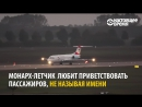50-гадовы кароль Нідэрляндаў падпрацоўвае пілётам галяндзкіх авіялініяў