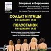 Гастроли московского Третьего театра