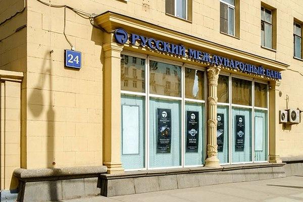 #Банк#экономика#финансы'Русский международный банк' лишился лицензии