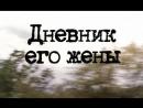 Музыка Леонида Десятникова -тема Бунина к кинофильму Дневник его жены(2000),реж. Алексей Учитель.