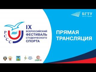 Всероссийский фестиваль студенческого спорта