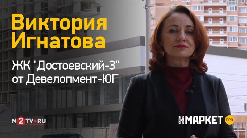 Виктория Игнатова - Обзор ЖК Достоевский-3