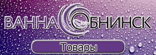 vk.com/vannaobninsk?w=app5792770_-145109247