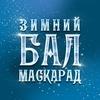 Зимний Бал-маскарад, 10 декабря
