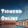 Тюмень Online