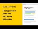 Геотаргетинг Корректировки ставок по гео Видео о настройке контекстной реклам