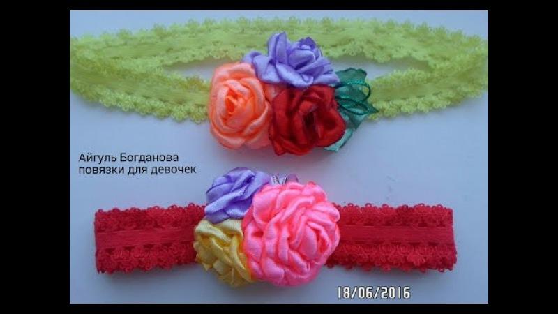 Узкая повязка на голову для девочек.kanzashi.Розочки