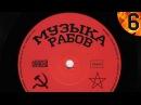 6 МУЗЫКА РАБОВ ВОСПИТАНИЕ ПОКОРНОГО БЫДЛА Андрей Купцов