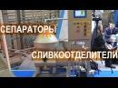 Сепараторы и сливкоотделители от компании Ротор Выставка Молочная и Мясная индустрия 2017 Интервью порталу ФЕРМЕР RU