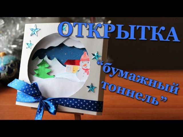 Новогодняя обьемная открытка - бумажный тоннель своими руками Новый год и снего ...