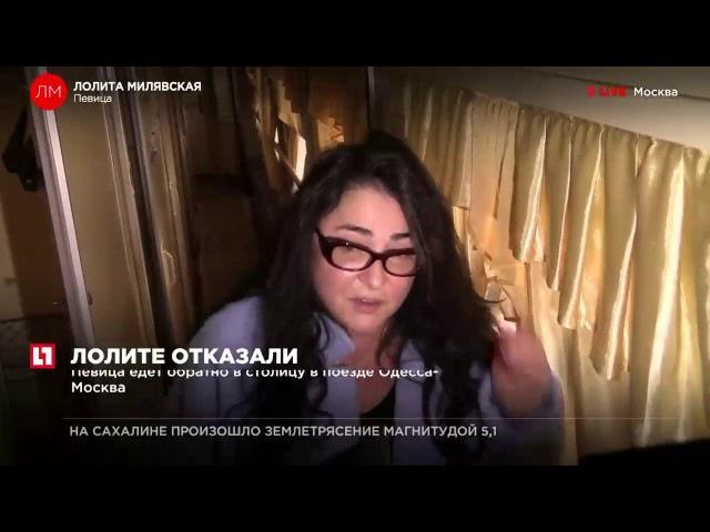 Певицу Лолиту сняли с поезда в Конотопе и запретили въезд на Украину