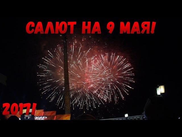 САЛЮТ НА 9 МАЯ! В МОСКВЕ 2017   ПАРК ПОБЕДЫ!