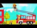 Авто Патруль мультики про пожарную машину и машинки Пожарная машина мультфильм