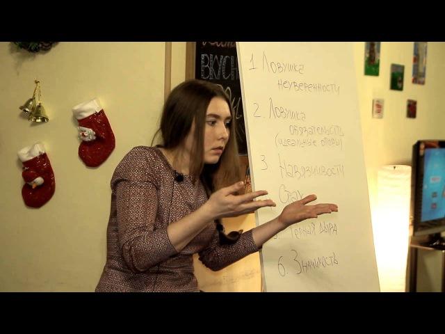 Анастасия Долганова - Лекция о нарциссических жертвах: шесть историй, Часть 4
