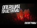Операция Пластилин - Пилигримы (official video)