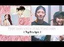 Park Shin Hye Jung Yong Hwa meet each other again! | YongShin Together Again 2017