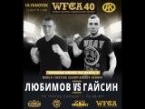 WFCA 40. Денис Любимов - Асаф Гайсин
