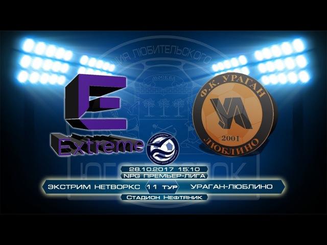 Экстрим Нетворкс 2:1 Ураган-Люблино | NPG Премьер-Лига | Сезон 2017/18 | 11-й тур | Обзор ма...