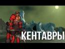 кентавры/warcraft lore