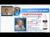 Врач Олег Медведев о биогенной воде. Отзывы людей об использовании биогенной во ...