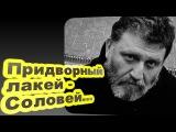 Сергей Пархоменко - Придворный лакей - Соловей... 29.09.17 Суть событий