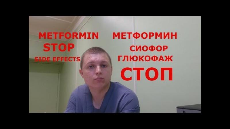 Метформин, Сиофор, Глюкофаж ( STOP ) Metformin