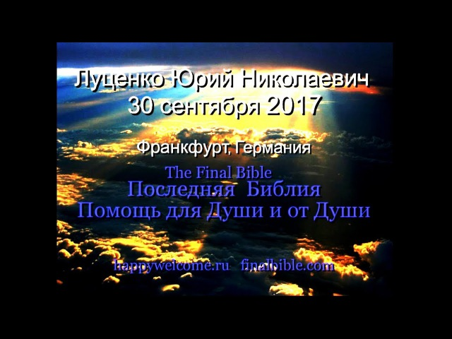 Lutsenko 30 09 2017