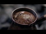 КОФЕ ПО-ТУРЕЦКИ  Кухня Великолепного века