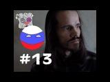 SoloWay #13 Карнавальная ночь, Защитники, слово - рашка в инстаграме студентки МГИМО