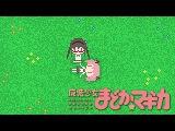 Connect [Chiptune] - Puella Magi Madoka Magica OP