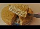 Медовый торт Самый простой и очень вкусный