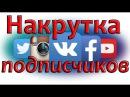 Накрутка подписчиков Инстаграмм, Вконтакте, Фейсбук