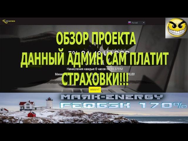 ОБЗОР ПРОЕКТА ,, ZERSI-DEYMOS,,! АДМИН КОТОРЫЙ СТРАХУЕТ!