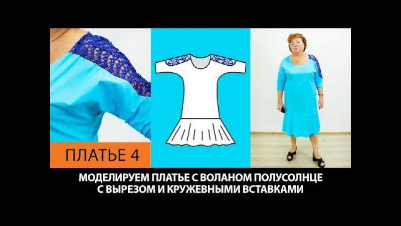 Платье с воланом полусолнце с вырезом и кружевными вставками на основе платья без выкройки Платье 4