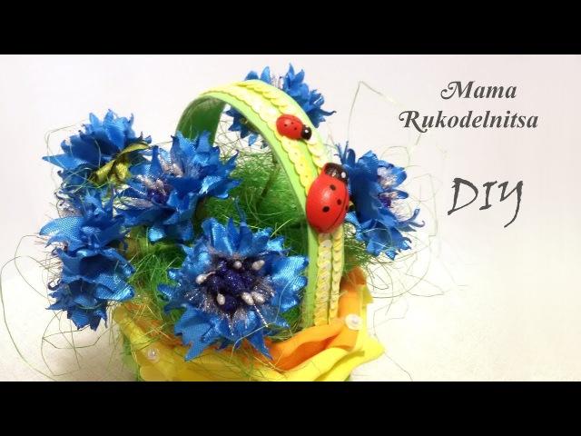 Василек из узкой ленты/ Волошки з вузької стрічки /DIY narrow ribbons Сornflower. Kanzashi