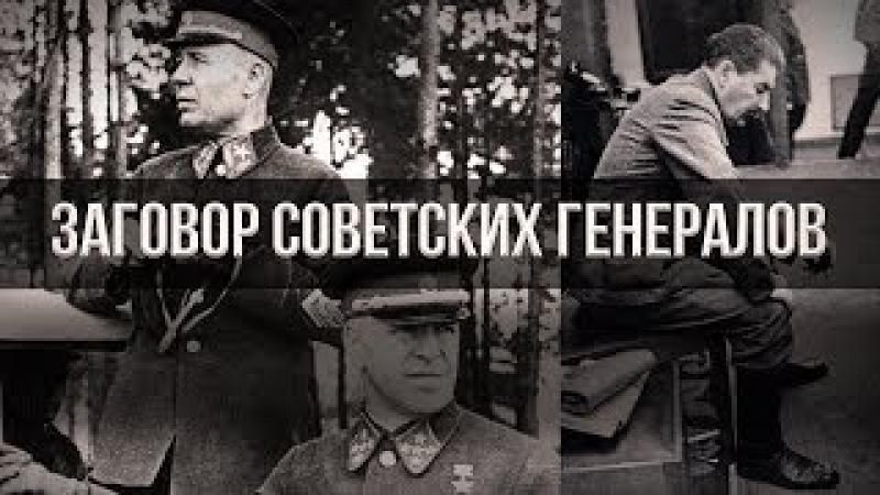 Андрей Фурсов. Арсен Мартиросян. Заговор советских генералов
