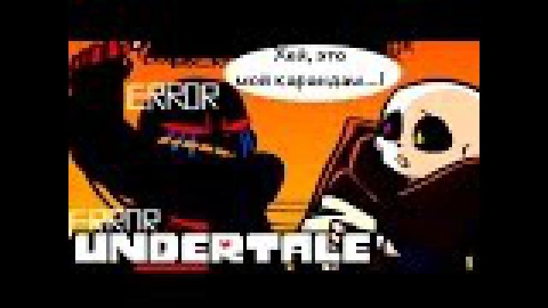 Андертейл - Перемирие   Undertale - The Truce   комикс