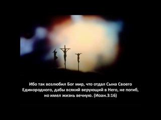 Для тебя в мир отдал Творец родного Сына...группа Перебиковского