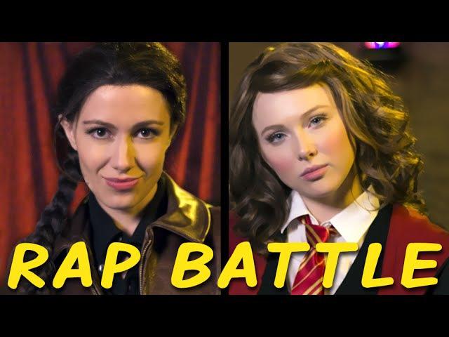 KATNISS vs HERMIONE: Princess Rap Battle (Molly C. Quinn Whitney Avalon)